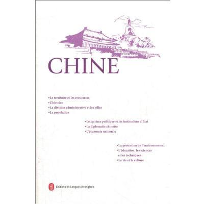 中國(法文)9787119079622外文出版社