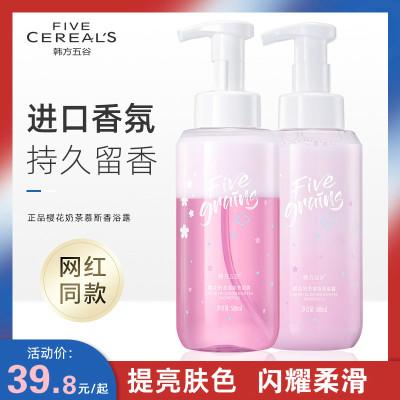 韓方五谷櫻花奶蓋慕斯香水沐浴露持久留香氛女士香體持久沐浴乳液