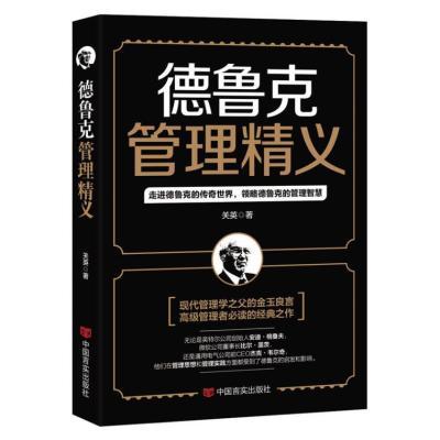 德魯克管理精義企業戰略企業團隊管理經管類讀物卓有成效的管理者管理任務責任實踐創新與企業家精神德魯克日志管理學書籍
