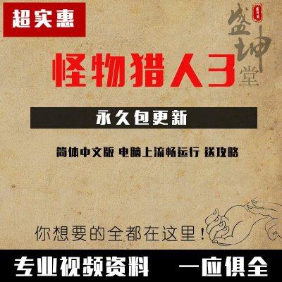 PC模拟器游戏 wii 怪物猎人3 简体中文版 电脑上流畅运行 送攻略