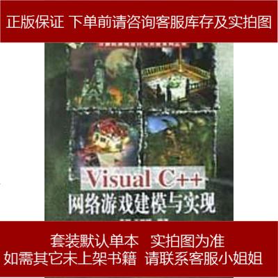 VisualC++網絡游戲建模與實現 蘇羽 /王媛媛 北京科海培中技術有限責任公司 9787900107978