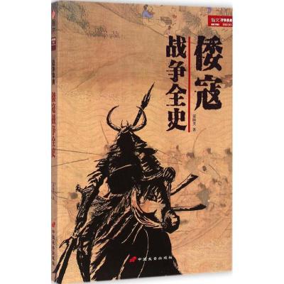 正版 倭寇战争全史 梁晓天 著 中国长安出版社 9787510708572 书籍