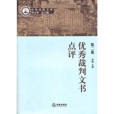 優秀裁判文書點評(第二卷)