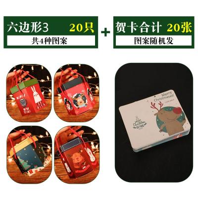 蘋果盒平安果包裝盒圣誕節平安夜裝飾創意小禮品禮物糖果禮盒紙盒 六邊形系列3(20個)+賀卡(20張)