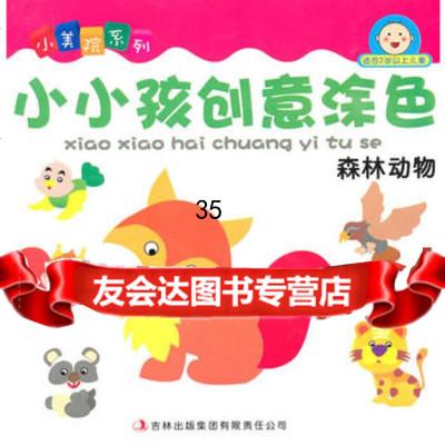 小小孩創意涂色*森林動物王迎春978463258吉林出版集團 9787546325958