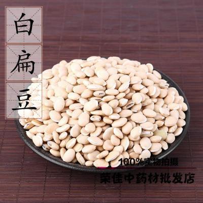 白扁豆500克材供應精選五谷雜糧原料生白扁豆可打粉
