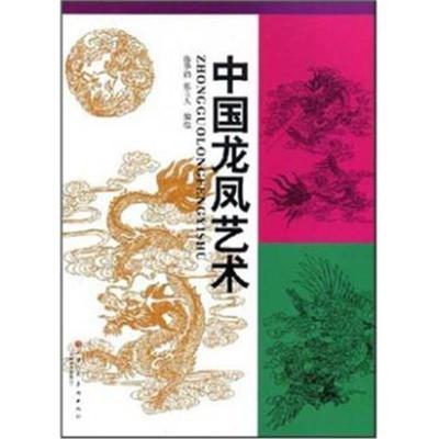 中国龙凤艺术 徐华铛,张立人 9787530511862 天津人民美术出版社