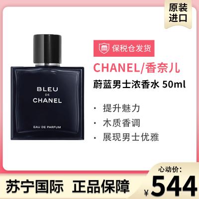 【保稅倉發貨】CHANEL 香奈兒 BLEU蔚藍男士經典濃香水 50ml EDP 淡香精