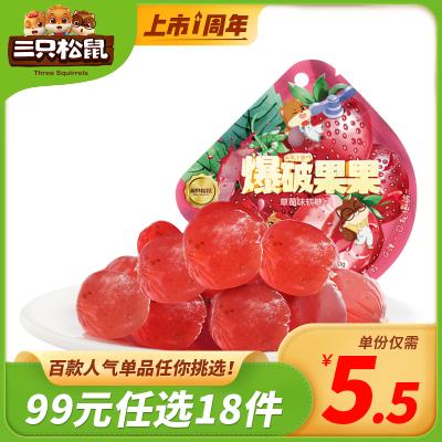 專區99任選18件【三只松鼠爆破果果/香橙味軟糖】休閑零食小吃
