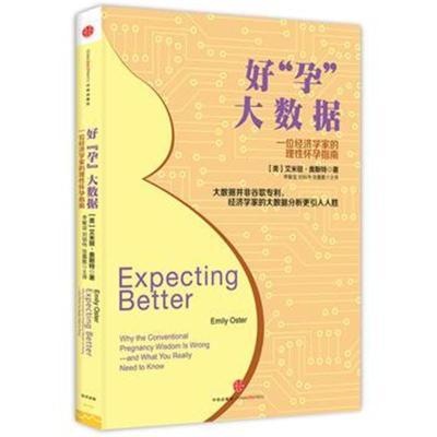 """正版书籍 好""""孕""""大数据:一位经济学家的理性怀孕指南 9787508649504 中信"""