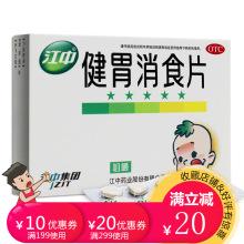 江中健胃消食片0.5g*36s