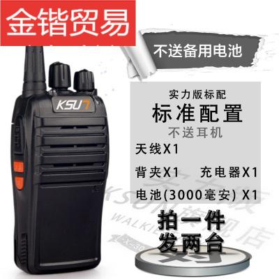 【一對價】對講機 民用公里大功率對講器 戶外手持50迷你小型 實力版標配