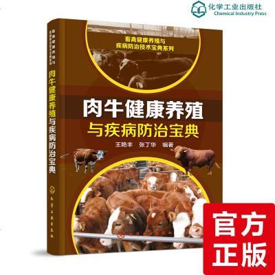 正版 肉牛健康養殖與疾病防治寶典 畜禽健康養殖與疾病防治技術寶典系列 牛場經營管理書籍肉牛肥牛養殖技術書籍 肉牛飼養