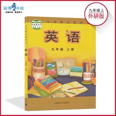 九年級上冊英語書外研版 初中教材課本教科書 初三上 9年級上 外語教學與研究出版社