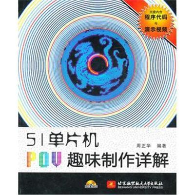全新正版 51單片機POV趣味制作詳解(內附光盤1張)