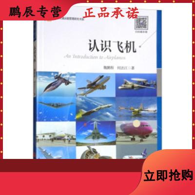 認識飛機 9787563738588 旅游教育出版社 魏鵬程,何法江