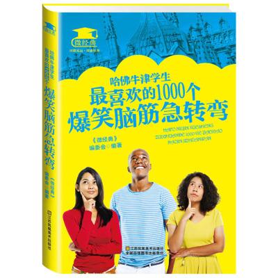 哈佛牛津學生X喜歡的1000個爆笑腦筋急轉彎 書籍 正版 科普哈佛牛津學生的1000個爆笑腦筋急轉彎