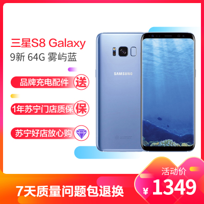 【二手9新】三星S8 Galaxy 雾屿蓝 4G+64G 全网通 安卓手机 5.8英寸屏双卡双待 移动电信联通二手手机