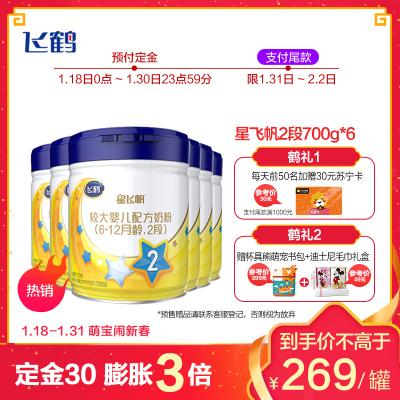 飞鹤(FIRMUS) 星飞帆较大婴儿配方奶粉 2段(6-12个月适用)700克*6罐装