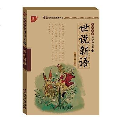 書聲瑯瑯國學誦讀本世說新語學生版中華傳統文化推薦讀物