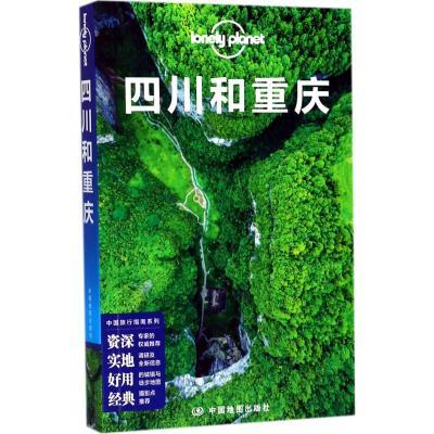 孤独星球Lonely Planet旅行指南系列:四川和重庆 澳大利亚Lonely Planet公司 著 社科 文轩网