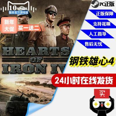 PC正版Steam Hearts of Iron IV 鋼鐵雄心4 喚醒勇虎 炮手就位