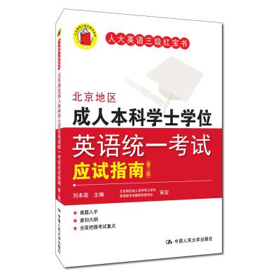北京地區成人本科學士學位英語統一考試應試指南(第三版)