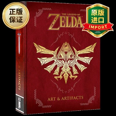 TheLegendofZelda:ArtandArtifacts英文原版塞尔达传说