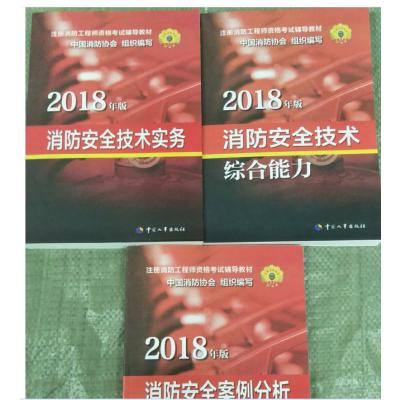 2019年 注册消防工程师教材全套3本送视频课件及在线视频