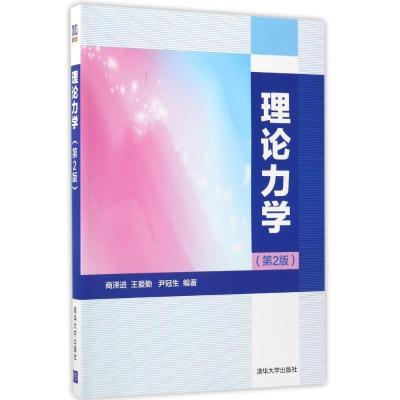 正版 理论力学(第2版) 商泽进、王爱勤、尹冠生 清华大学出版社 9787302458500 书籍