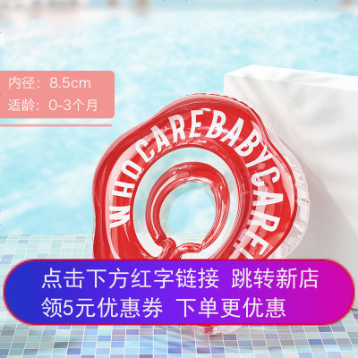 babycare婴儿游泳圈 新生儿宝宝脖圈颈圈防呛儿童游泳圈TPU无味 内径8.5cm赛利亚红