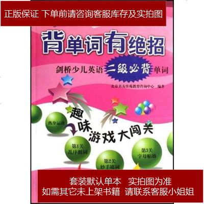 背單詞有絕招 北京書友 中國水利水電出版社 9787508447216