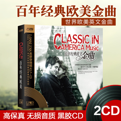 正版 欧美金曲cd光盘无损浪漫经典怀旧英文歌曲汽车载黑胶CD碟片