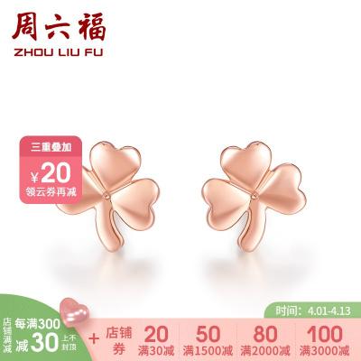 周六福(ZHOULIUFU) 珠寶18K金耳飾女士款三葉草玫瑰金耳釘耳環 多彩KI094616