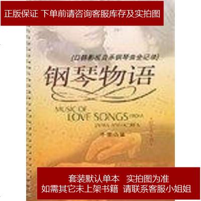 鋼琴物語 于雷 改 遼寧人民出版社 9787205056834