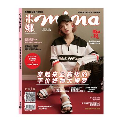 《米娜mina》日系女性时尚杂志2018年5月刊(送米娜mina8周年笔记本)