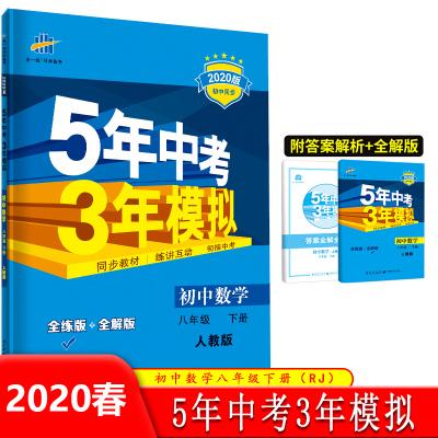 【正版2020春】曲一線五年中考三年模擬八年級下冊數學人教版 5年中考3年模擬8年級數學初二下冊練習冊五三初中同步5