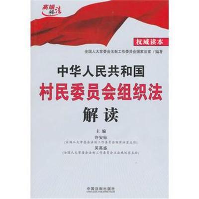 正版 村民委员会组织法解读 全国常委会法制工作委员会国家法室 中国法制出