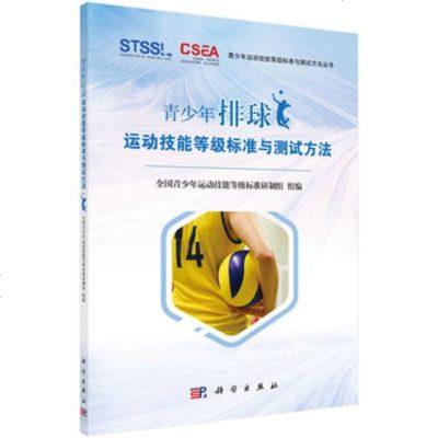 正版现货 青少年排球运动技能等级标准与测试方法 陈佩杰,唐炎 9787030570307 科学出版社