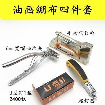 法耐(FANAI)手動馬丁U型釘廣告噴繪碼釘射釘打釘機繃油畫布工具 1把槍+1盒釘