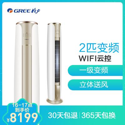 格力(GREE)2匹 变频 KFR-50LW/NhIcB1W 臻.净爽 1级能效 WIFI云控 冷暖 柜机空调