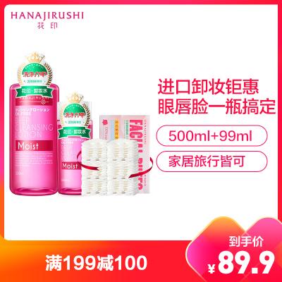 花印深澈净洁卸妆水(500ml +卸妆水99ml+化妆棉)补水保湿 温和快速 眼唇可用 日本进口