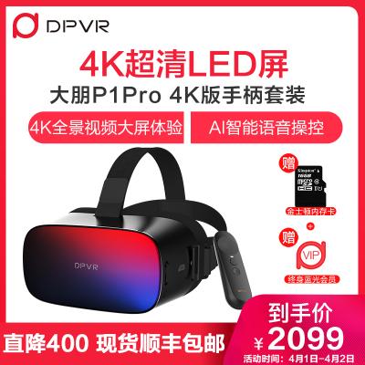 大朋P1 Pro 4K VR一体机 VR眼镜 体感游戏机 智能3D头盔 AI智能语音控制 虚拟现实