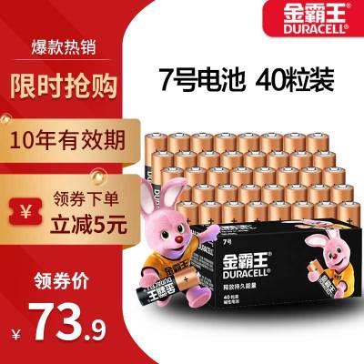 金霸王(Duracell) 7号电池 40粒装 碱性电池 数码电池1.5V 适用于耳温枪额体温度计遥控器计算器不可充电