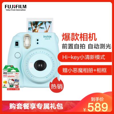 富士(FUJIFILM)INSTAX 拍立得 相机 一次成像相机 mini9 冰霜蓝色套装 胶片相机 含30张套餐