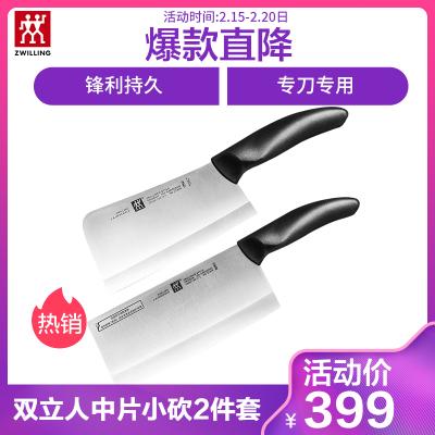 双立人(ZWILLING)Style系列厨房斩骨刀切菜刀具2件套装套刀不锈钢