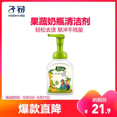 子初婴儿草本奶瓶清洁剂250ml 果蔬清洁剂奶瓶清洗剂