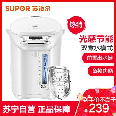 苏泊尔(SUPOR)电水瓶SW-50T58A 多段温控 光感节能 双煮水模式