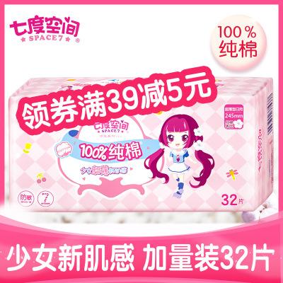 七度空间(SPACE 7)少女系列超薄245mm日用 大包装32片卫生巾姨妈巾