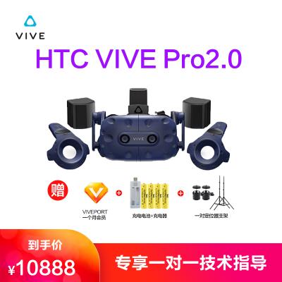 HTC VIVE PRO 2.0 专业版虚拟现实套装 htc vr VR眼镜 半条命 alyx